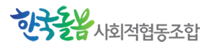 한국돌봄사회적협동조합